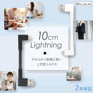 ライトニングケーブル iPhone充電 10cm L字コネクター Lightning アイホン owltech