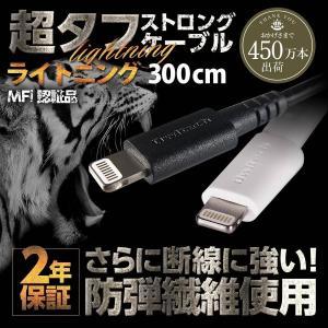 iphoneケーブル ライトニングケーブル 超タフ ストロン...