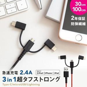 充電ケーブル 3in1ケーブル microUSBケーブル iPhone スマホ 変換アダプタ lig...