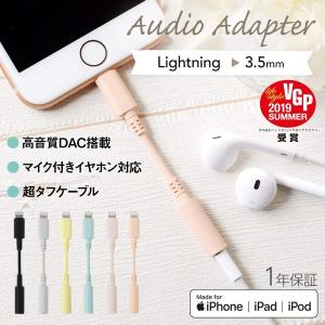 ライトニング イヤホン ヘッドフォン ケーブル iPhone Apple認証 オーディオ変換アダプタ...