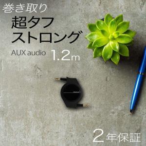 オーディオケーブル 巻き取り式 AUXケーブル 超タフストロング 120cm 巻取 増税前スペシャルセール|owltech