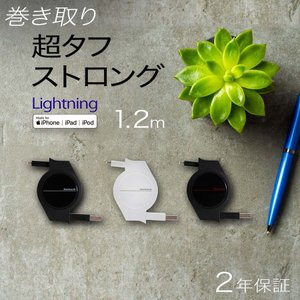 iPhoneケーブル 巻き取り式 Lightningケーブル Apple認証 充電ケーブル 120cm 超タフストロング あいふぉん 巻取 ライトニング|owltech