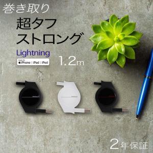 iPhoneケーブル 巻き取り式 Lightningケーブル Apple認証 充電ケーブル 120c...