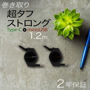 microUSBケーブル 巻取式 Type-C変換アダプタ付き 2年保証 超タフ ストロング ケーブ...