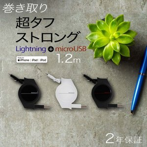 充電ケーブル 巻き取り式 microUSBケーブル 120cm Lightning変換アダプタ付 iPhone ライトニング Apple認証 超タフストロング 巻取|owltech