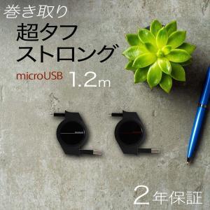 microUSB 巻き取り式 充電ケーブル 120cm スマホ タブレット 超タフ ストロング マイクロUSB 巻取 増税前スペシャルセール|owltech