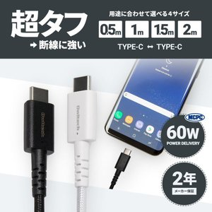 Type-Cケーブル PowerDelivery対応 超タフUSB Type-C to Type-C...