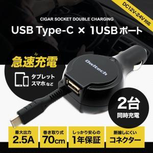 巻き取り式 USB Type-Cケーブル搭載 2.5Aシガーソケット充電器 スマートフォン 宅C|owltech