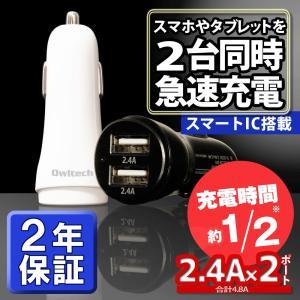 充電器 シガーソケット充電器 アクセサリーソケット iphone スマホ アンドロイド  スマートIC 12V 24V 宅C|owltech