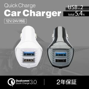 シガーソケット充電器 2ポート クイックチャージ3.0 QC3.0 Smart IC搭載 宅C|owltech