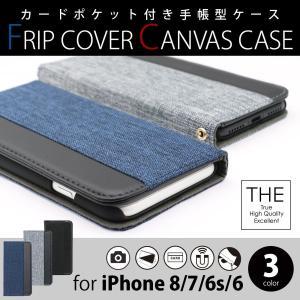 iphoneケース iPhone8/7/6s/6対応 ファブリック素材とPUレザーを合わせたデザイン...