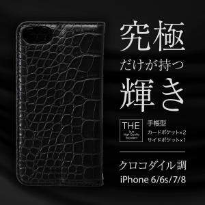 iphoneケース iPhone8/7/6s/6対応 高級感のあるシックなクロコダイル調デザイン T...