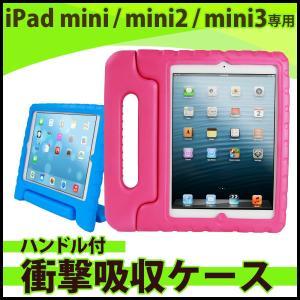 iPad mini/mini2/mini3対応 衝撃吸収ケース スタンド機能 ハンドル付 ブルー ピンク 破損防止 守る ガード 子供 安全 カバー 落とす やわらかい 宅配便|owltech