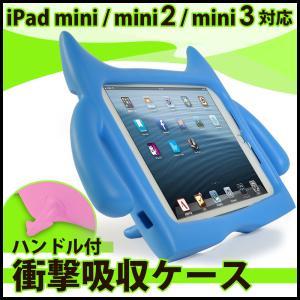 iPad mini/mini2/mini3対応 衝撃吸収ケース EVA素材 スタンド機能 ハンドル付 ブルー ピンク 保護 カバー 子供 破損防止 ガード 安全 宅配便|owltech