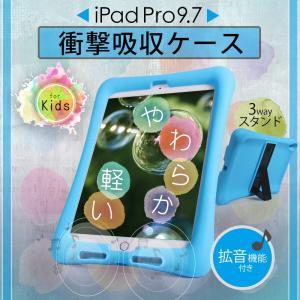 9.7インチ iPadPro対応 衝撃吸収ケース シリコン 破損防止 スタンド機能 タブレットケース 耐熱 耐寒 宅配便|owltech