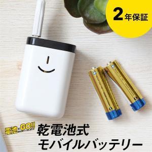 ◆◇ 商品説明 ◇◆  緊急時や外出時でも、単3形アルカリ乾電池を4本 入れることで、スマートフォン...