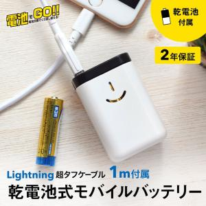 ◆◇ 商品説明 ◇◆  単三形アルカリ乾電池が4本あればスマートフォンを充電できる乾電池式充電器です...