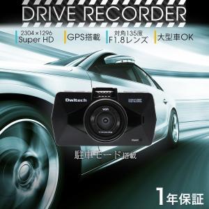 ドライブレコーダーGPS付き スーパーHD 超高解像度 超広角135° 宅配便|owltech