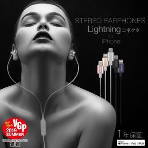 イヤホン iPhoneイヤホン ライトニングコネクタ用 有線 Lightningコネクタから音楽を聴...