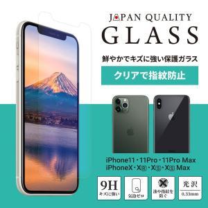 ◆◇ 商品仕様 ◇◆  ■対応機種:iPhone 11/XR(OWL-GSIB61-CL)、iPho...