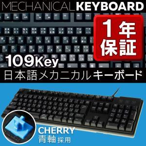 メカニカル キーボード 日本語109Key「青軸」採用 マットブラック パームレスト付属 青軸 Nキーロールオーバー対応 ZF Electronics社 宅配便|owltech