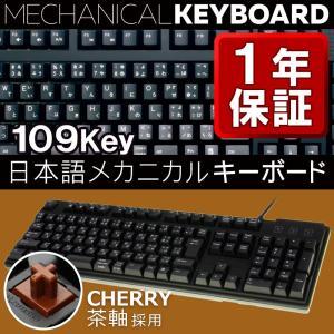 メカニカル キーボード 日本語109Key 「茶軸」採用 パームレスト付属 茶軸 Nキーロールオーバー対応 ZF Electronics社 宅配便|owltech