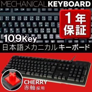 メカニカル キーボード 日本語109key「赤軸」採用 マットブラック パームレスト付属 赤軸 Nキーロールオーバー対応 ZF Electronics社 宅配便|owltech