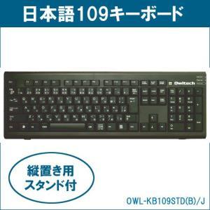 キーボード usb ps/2変換コネクタ付 メンブレン 109キー 日本語キーボード 宅配便|owltech