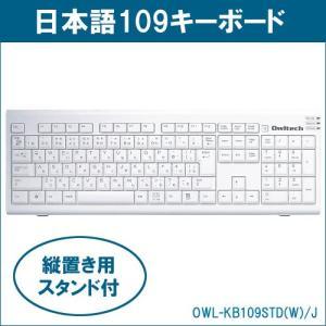 キーボード usb ps/2変換コネクタ付 メンブレン 109キー 日本語キーボード Owltech OWL-KB109STD(W)/J 宅配便|owltech