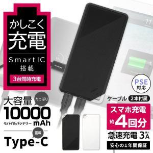 モバイルバッテリー 10000mAh 大容量 急速充電 薄型 SmartIC 宅C 増税前スペシャルセール owltech