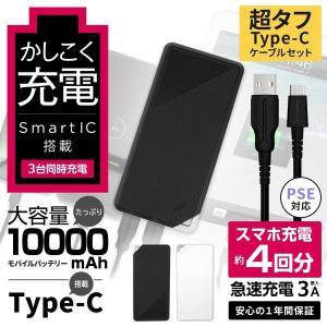 モバイルバッテリー 10000mAh 大容量 急速充電 超タフ USB Type-Cケーブルセット SmartIC搭載 USB タイプC 宅C 増税前スペシャルセール owltech