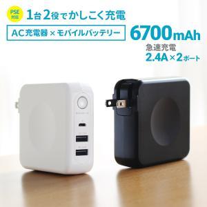 モバイルバッテリー 6700mAh AC充電器 USB 2ポート AC充電器+モバイルバッテリー 宅C 増税前スペシャルセール owltech