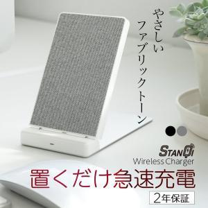 ワイヤレス充電器 iPhone Android スマホ Qi規格 卓上 スタンド型 SALE