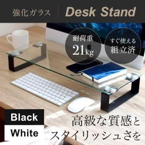 パソコンスタンド  机上台 モニタースタンド ディスプレイスタンド 強化ガラス ガラステーブル