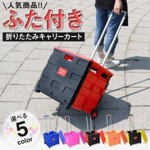◆◇ 商品特長 ◇◆  ・一家に一台!いろいろ荷物を詰めて楽に運べるフタ付き折り畳みキャリーカート ...