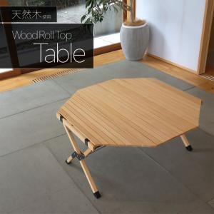 ウッドテーブル アウトドアテーブル 大型テーブル ロールテーブル オクタゴン BBQ キャンプ