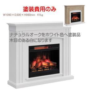 遠赤外線3D電気式暖炉 アルカディア ホワイト 送料無料/LLOYD GRANDE/ロイドグランデ/温風ヒーター 暖炉型ヒーター 暖房器具|oxford-c