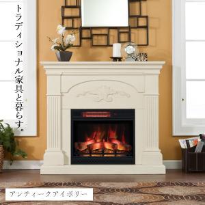 電気式暖炉 シシリアンハーヴェスト アイボリー(遠赤外線タイプ) 新商品/送料無料/LLOYD GRANDE/ロイドグランデ/暖炉 温風ヒーター 暖炉型ヒーター 暖房器具|oxford-c