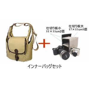 カメラ用インナーバッグS ショルダーバッグHPS-8600 セット|oxtos-japan