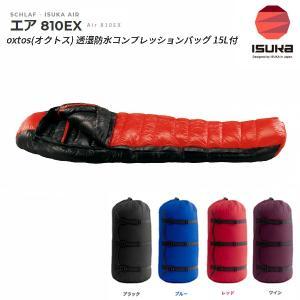 ISUKA(イスカ) エア 810EX 1513【oxtosコンプレッションバッグ15L付】【シュラフ/寝袋/ダウン/冬山/-25℃】 oxtos-japan