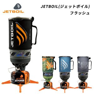 JETBOIL(ジェットボイル) フラッシュ 1824393|oxtos-japan