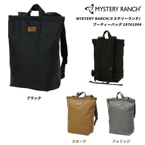 MYSTERY RANCH(ミステリーランチ) ブーティーバッグ 19761004|oxtos-japan