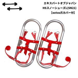 エキスパートオブジャパン・スノーシューズL(SN4)【オリジナル爪カバー付】【わかん/かんじき/スノーシュー】
