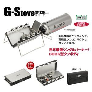 【ポイント5倍】SOTO(ソト) G-ストーブST-320【コンロ/ストーブ/バーナー】|oxtos-japan