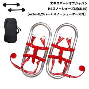 EXP(エキスパートオブジャパン) HSスノーシューズM(SN20)【爪カバー+ワカンケース付】|oxtos-japan