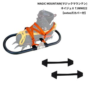 マジックマウンテン・ネイジュ (TJWN02)【オリジナル爪カバー付】【わかん/かんじき/スノーシュー】