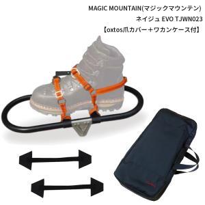 MAGIC MOUNTAIN(マジックマウンテン) ネイジュ2 TJWN022 (oxtos爪カバー+ワカンケース付)|oxtos-japan