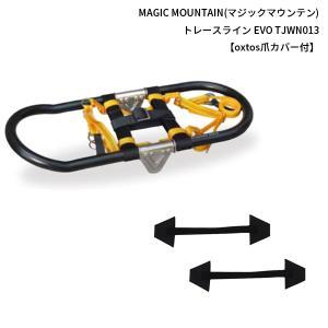 マジックマウンテン・トレースライン (TJWN01)【オリジナル爪カバー付】【わかん/かんじき/スノーシュー】