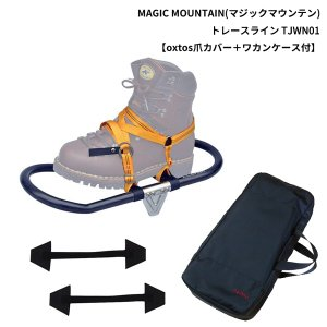 MAGIC MOUNTAIN(マジックマウンテン) トレースライン TJWN01 (わかんケース・爪カバー付)|oxtos-japan