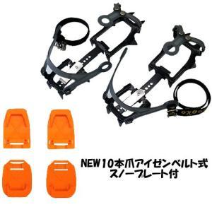 oxtos(オクトス) NEW10本爪アイゼンベルト式・スノープレート付【アイゼン/クランポン】|oxtos-japan